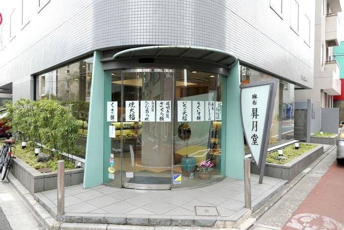 広尾駅から徒歩10分。西麻布交差点からも歩いていくことができる「麻布 昇月堂」。