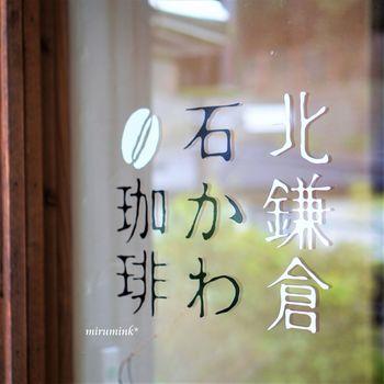 長い階段を上った高台に位置する北鎌倉のコーヒーの銘店「石かわ珈琲」。