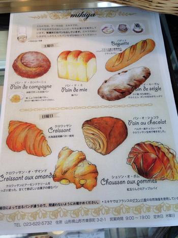 週末限定で焼かれるパンもあるそうなので、是非、チェックしておきたいところです!