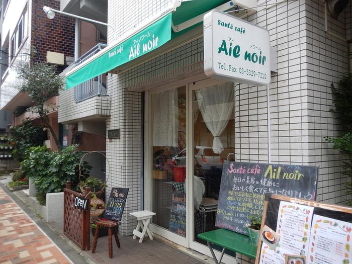 環七通りのほど近く、高円寺駅や東高円寺駅から徒歩圏内にある<Ailnoir>は、オーガニック料理を扱う自然食カフェレストランです。「食べて元気になる」をテーマに、美容や健康が気になる女性にぴったりのメニューがそろっています。