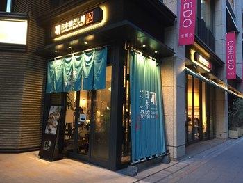 鰹節専門店 にんべん が手掛けるだし料理のお店「日本橋だし場 はなれ」。にんべんの日本橋本店のすぐ近く、コレド室町2の1階にあります。
