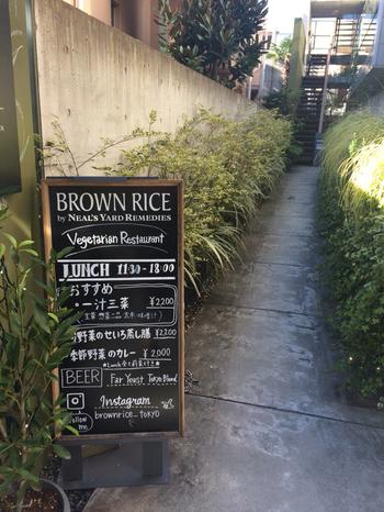「ブラウンライス」は、表参道のNEAL'S YARD GREEN SQUARE(ニールズヤード グリーンスクエア)内にあるオーガニックレストラン。緑に囲まれた小さな食堂です。