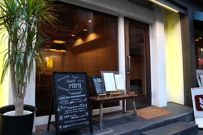目黒駅から徒歩2分。裏通りの飲食店街の一画にある「aunt MIMI」は、有機野菜を使ったメニューが人気のカフェです。