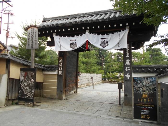 京都で最初の禅寺として知られる「建仁寺」。境内に一歩足を踏み入れると、そこには清々しく親しみやすい、穏やかな空気が流れています。境内では、有名な俵屋宗達の「風神雷神図」の複製や壮大な水墨画「総龍図」などが拝観できます。