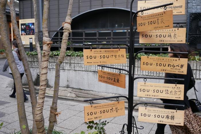 錦市場のほど近く、京都発のおしゃれブランド「SOU・SOU」も訪れたい人気スポット。和モダンなテキスタイルを使った服飾雑貨など、さまざまなアイテムが揃います。