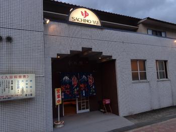 「幸乃湯(さちのゆ)」は幸乃湯旅館に併設された銭湯。レトロが好きな方にとっては、心をくすぐるとっておきの穴場スポットです。