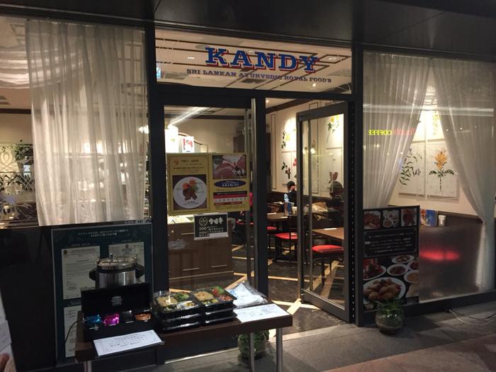 日本橋交差点の角に建つ「東京日本橋タワー」の地下にも、スパイシーで絶品の料理が頂けるレストランがあります。  「キャンディ(KANDY)」は、スリランカ アーユルヴェーダ料理のレストラン。シックな店内で頂けるのは、一流ホテルで腕を磨いたシェフらが真心込めて作る本場のスリランカ料理です。