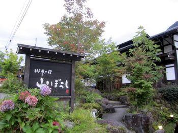 奥飛騨の大自然のなかに佇む、新平湯温泉で人気の温泉旅館「郷夢の宿 山ぼうし」。