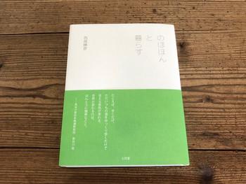 """詩人、西尾勝彦さん著の「のほほんと暮らす」。 こちらは""""詩的な実用書""""です。 自転車ののほほんとした漕ぎ方など、「のほほん」と怒りを消すことなど、どのように日々の生活を送れば穏やかさや安らぎが得られるのか…そんなヒントが詰まった一冊です。"""