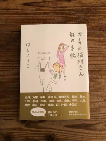 ほしよりこさん著の「猫村さん」シリーズ。 ゆるいイラストとなんともいえない表情で、ふふっと笑って癒されますね。こちらはカーサ編集部で働く猫村さんが全国を歩く旅日記です。北は旭川から南は沖縄まで。家にいながら猫村さんと一緒に旅しましょう♪