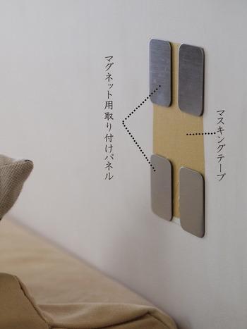 """まず壁にマスキングテープを貼り、壁紙をガード。その上から100円ショップで購入した""""マグネット用の取り付けパネル""""装着。"""