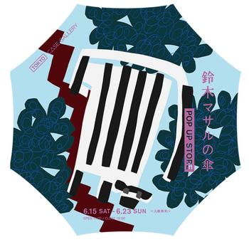 「鈴木マサルの傘 POP UP STORE」 今回で9年目を迎える、色とりどりの傘が楽しめる展示。1枚布だからこそできる、大胆で楽しいデザインに心も踊りそう。今年の梅雨を彩る、お気に入りの一本が見つかるはず。  <東京> 開催期間:2019年6月15(土)~6月23日(日) 時間:11:00~19:00 会場:CASE GALLERY(東京都渋谷区元代々木町55-6)  <松山> 開催期間:2019年6月15日(土)~7月7日(日) 時間:10:00~19:00 ※火・水曜定休日 会場:MUSTAKIVI(愛媛県松山市大街道3-2-27 美工社ビル1F/B1F)
