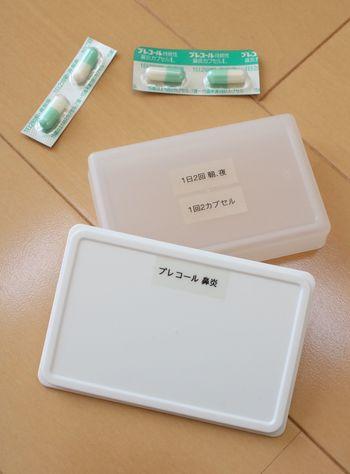 カードボックス(無印)には、診察券と薬を収納。 さらに、見ただけで分かるように、薬の種類をフタに、用量容量は裏に、それぞれラベリングしているそうです。 病院で処方された薬の場合には、薬と一緒にカットした処方箋を入れているんだとか!