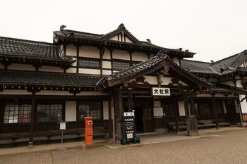 1912年(明治45年)に、国鉄大社駅として開業。現存する駅舎は、1924年(大正13年)に改築されたものです。 1990年(平成2年)、JR大社線が廃止され、その後旧大社駅舎は国の重要文化財に指定されました。
