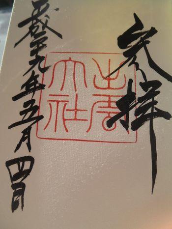 ●御朱印 「神楽殿(かぐらでん)」と「御朱印授与所」で授与されます。 この他、出雲國神仏霊場巡りの御朱印もあり、それぞれの霊場の教えにちなんだ漢字一文字が書かれます。第一番霊場の出雲大社は、国譲りの神話にちなみ「譲」です。各霊場で御朱印をいただくと「護縁珠」も授与され、別売りの紐に通して首からさげると巡礼の証しとなります。