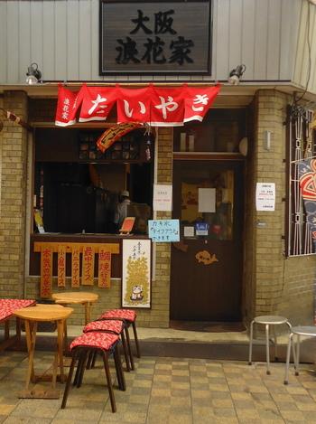 地下鉄の中崎町駅から約徒歩2分の場所にある、「大阪浪花家」さんはもともとたい焼きを出されているお店です。中崎町駅周辺には雑貨屋さんやカフェが並び、お買い物の途中にも立ち寄りやすいですよ。