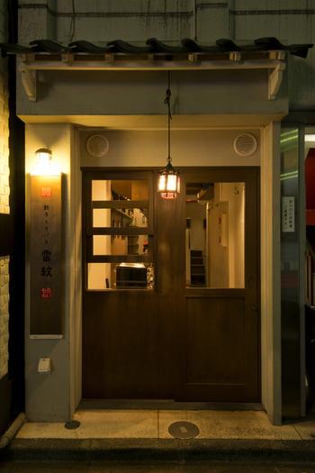 新宿三丁目駅からほど近いところにある「雷紋」は、隠れ家のようなたたずまいのワインバルで、チャイニーズタパス×ワインという新しいスタイルが注目されています。