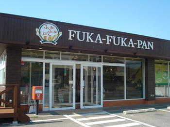 甲斐市にある「ふかふかぱん」は、元々都内でお店を営んでいたオーナーシェフが、この地に移転しオープンしたパン屋さん。週末は、駐車場が満車になることもあるほどの人気店です。