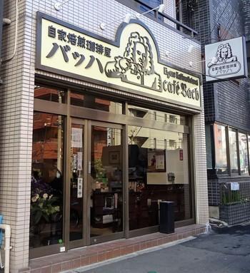 東京メトロ日比谷線の南千住駅から歩いて10分ほどのところにある「Cafe Bach(カフェ バッハ)」は、都内屈指の自家焙煎珈琲店として有名なお店です。
