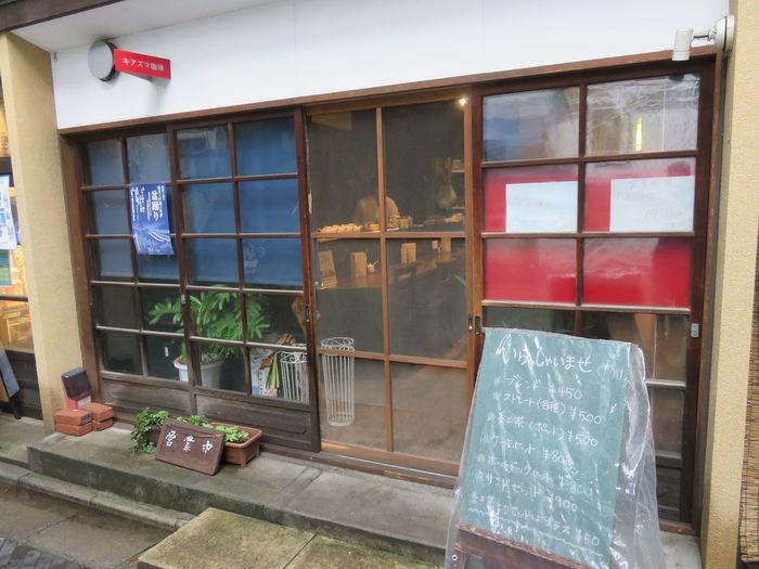 鬼子母神に向かう石畳の参道にある「キアズマ珈琲」は、1933年に建てられた「並木ハウス別館」という長屋の一角にあります。お店の裏手には、漫画家の手塚治虫氏が住んでいた「並木ハウス」があるんですよ。