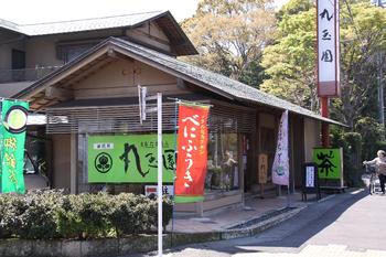焼津市にある「茶匠丸玉園 登呂田店」は、1950年(昭和25年)創業の老舗のお茶屋さん。自社工場で製茶・ブレンドを行っています。