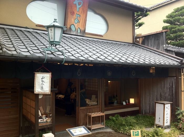 「やよい」は、祇園界隈のお茶屋さん等のお土産として人気が広まり、今では京都を代表するちりめんじゃこの老舗のひとつ。美味しいものは素材が全てという考えを受け継ぎ、大量生産も行わず今も昔も変わらない手作業での製法にこだわっています。また隣にはカフェも併設されており、おじゃこを使ったお食事を楽しむこともできます。