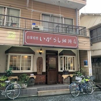 新丸子駅から徒歩4分。駅と住宅街をつなぐ通り沿いにあるいがらし珈琲店は、地元で愛される歴史ある喫茶店です。