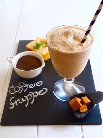 ひんやりと冷たい食感がたまらない「コーヒー・フラッペ」も、暑い夏にぴったりのアレンジメニューです。こちらも材料をミキサーにかけるだけで、手順はとっても簡単です◎。スイーツと一緒にプレートにのせれば、まるでカフェのようなお洒落な雰囲気に♪