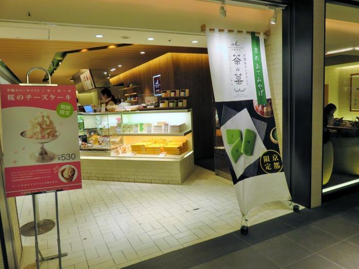 京都の洋菓子店として有名な「マールブランシュ」は世界の本物を京都のほんまもんにし、それが京都クオリティという美味しさとして、様々な商品を生み出しています。永年培ってきた固有の技術と素材にこだわり、季節ごとの趣に寄り添う心のおもてなしは、京都ならではの品質です。