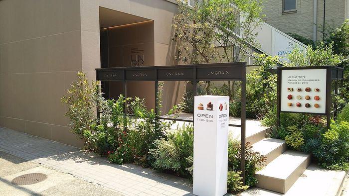 東京都港区南青山、東京メトロの表参道駅から徒歩約15分の距離にある、ミニャルディーズが評判の「UN GRAIN (アン グラン)」。