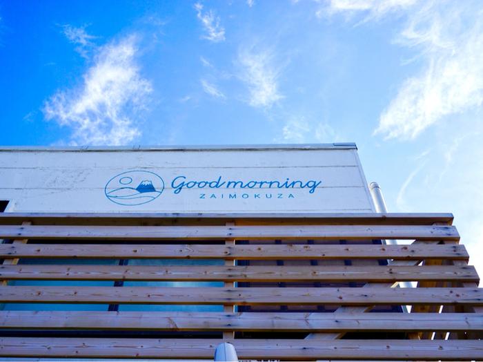 材木座テラスよりもっと小坪方面に歩いていくと見えてくるのが「海宿食堂 グッドモーニング材木座」。白い壁に描かれた富士山と海、そして「good morning ZAIMOKUZA」の文字が目印です。
