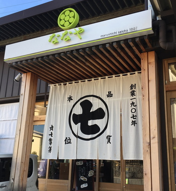 「静岡抹茶スイーツファクトリーななや」は、静岡県内に3店舗あり、こちらは県道381号線沿いの静岡県総合庁舎近くにある藤枝店・自家製菓子工房です。