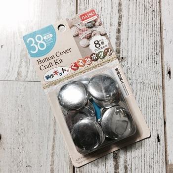 ・ハギレ ・ハサミ ・くるみボタンキット(100均で購入可能)