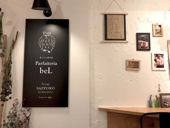 """渋谷駅からほど近い飲食店街の一角にある「パフェテリア ベル」。「一日の締めにおいしいパフェで〆てよい夢が見られますように」というコンセプトのもと、甘さ控え目でさっぱりと食べられる""""夜パフェ""""に特化したお店です。"""