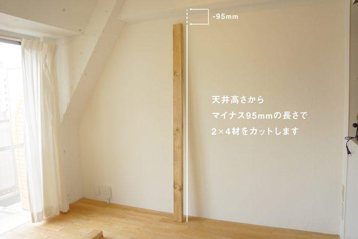 まず、棚を設置したい場所の床から天井までの長さを計ります。全体の長さから95ミリ短くなるように、2×4材をカットしましょう。木材の購入やカットはラブリコ販売店の他、ホームセンターでも可能です。