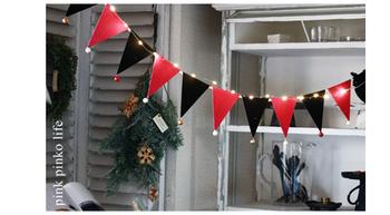 布を二等辺三角形にカットし繋げて作る、クリスマスらしいガーランド。ライトを絡ませればお部屋が一気にクリスマスの装いに♪