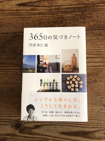 ドイツ人のお母さまから受け継いだ、シンプルな暮らしの知恵を余すところなく紹介されているのが、門倉多仁亜さんの著書『365日の気づきノート』です。いつかはこんな暮らしを……と憧れを抱くこと間違いなし。日々の暮らしに役立つアイディアやヒントが満載で、マネできることがきっと見つかります。