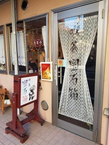 京王線の千歳烏山駅から歩いて5分ほどの住宅街にある「喫茶 宝石箱」は、レトロで可愛い人気の喫茶店です。