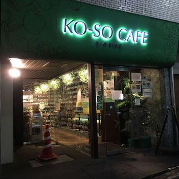 JR恵比寿駅から徒歩約4分のところにある「コウソカフェ ビオライズ」。提供されるメニューはすべて動物性素材、卵、乳製品、白砂糖を使用せず、店名の通り酵素を取り入れた美容・健康に気を使うお店です。
