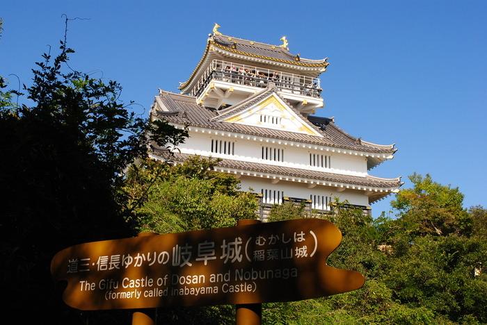 岐阜県の観光の名所と言ったら、まずは岐阜城。 金華山(きんかざん)山頂に位置し、岩山の上にそびえています。岐阜城は、難攻不落の城としても知られ「美濃を制すものは天下を制す」と言われ、戦国時代には小説「国盗り物語」の主人公である斎藤道三の居城でした。その後は、織田信長がこの城を攻略し城主となり、地名を「岐阜」にしたのだそうです。 現在ある「岐阜城」は、昭和31年に復興され、岐阜市のシンボルとなっています。城内には史料展示室、楼上は展望台として多くの人々に親しまれています。