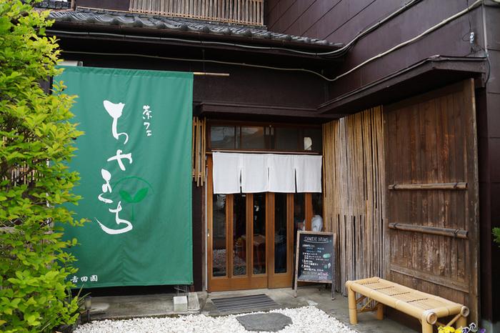 富岡製糸場から車で10分ほどのところにある「茶フェちゃきち」は、高崎市にある日本茶専門店「吉田園」が開いた古民家カフェ。お茶屋さんならではのスイーツが味わえます。