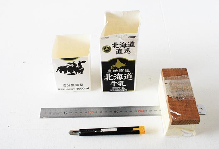 工作で使うアイテムの定番、牛乳パック。耐久性に優れていて水分に強い特性を生かし雑貨にリメイク。まずはお好みのサイズにカットします。