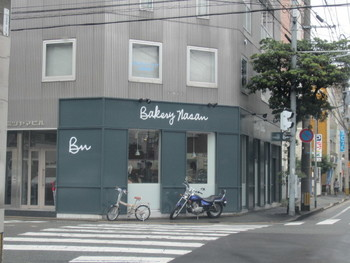 博多駅から車で約10分。「ベーカリーナサン」は、ぱっと目を惹くおしゃれな外観が目印です。