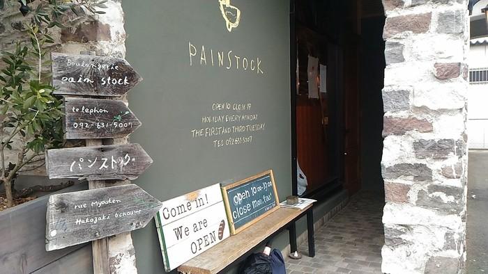 博多駅から普通電車で2駅、箱崎駅から徒歩10分。言わずと知れたパンの有名店、福岡のパンブームを牽引し続けるお店が「パンストック」です。ただパンを提供するだけでなく、その演出や販売方法にも斬新さを感じさせるパン屋さん。各種メディアにも多く取り上げられ、その名は全国区となりました。  「パンを作ること。美味しいものを食べていただくこと。」ただそれだけのことがしたくて始まったというパンストック。そのシンプルな思いが、こだわりのパンひとつひとつに詰まっています。