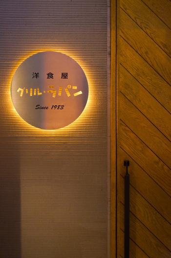札幌中心部の緑のオアシス中島公園の南側、落ち着いた住宅地に建つグリル ラパン。1983年から30年以上愛される老舗の洋食店です。最寄りの地下鉄駅は幌平橋駅。