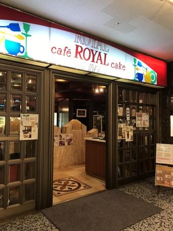 有楽町駅前の「交通会館」という複合ビル内にある「ローヤル」は、1965年から営業している老舗の喫茶店。まるで昭和にタイムスリップしたかのようなレトロな店構えです。