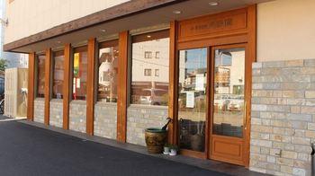 昭和55年創業、35年以上の歴史がある中華料理「香徳園」。現在は、親子2代で創業当時の味を守り続けています。現店舗は平成26年2月にリニューアルオープンし、モダンで入りやすい雰囲気です。
