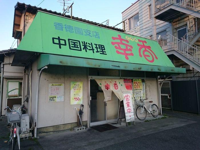 上で紹介した人気の中華料理店「香徳園」の支店「幸香」も見逃せません。ちょっぴりレトロな味わいのあるお店の外観に引き付けられますね。