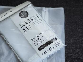 ありそうでないのが、ファスナーまで白い洗濯ネット。こちらはセリアのものです。