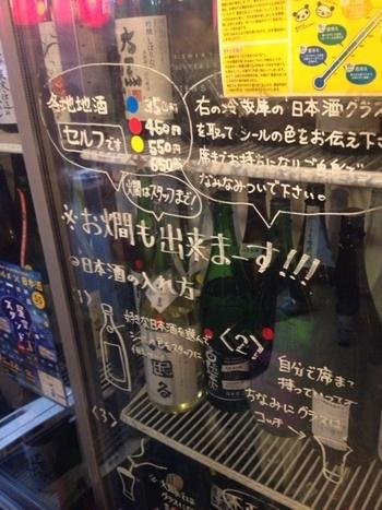 とにかく日本酒の種類が豊富なのが自慢です。色分けされたシールの色をスタッフに伝えて、席にもどり自分でつぐセルフ式になっているのが気軽でいいですね。